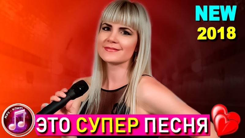ОБАЛДЕТЬ КАКАЯ ПЕСНЯ НОВИНКА 2018 Костры Любви Алекса Астер ❤️