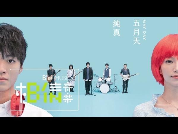 Mayday五月天 [ 純真 INNOCENCE MaydayBlue20th ] Official Music Video