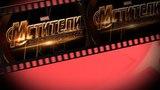 КИНОМАЙ: специальный показ новых «Мстителей»