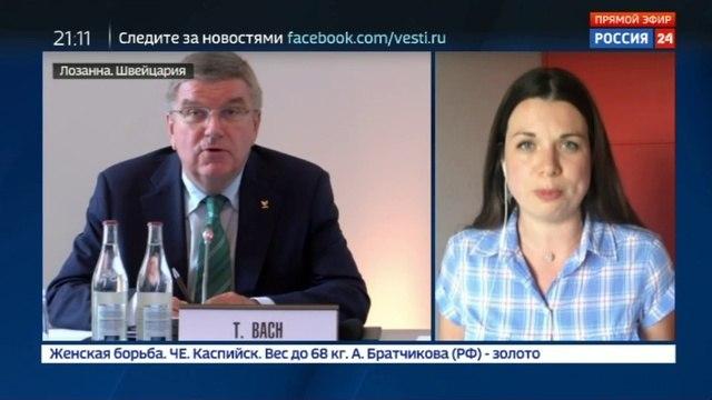 Новости на Россия 24 • Бах: МОК обжалует решение CAS по российским спортсменам ради невиновных атлетов