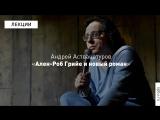 «В прошлом году в Мариенбаде»: лекция Андрея Аствацатурова «Ален-Роб Грийе и новый роман»