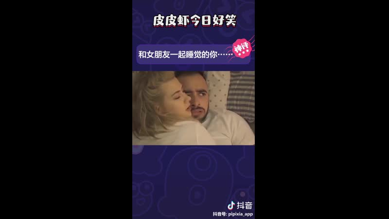 когда сплю с девушкой