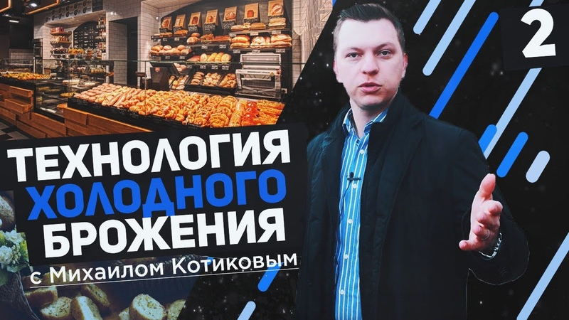 Тренды хлебопечения | Технология холодного брожения | Семинар Lesaffre | Kotikov Vlog 2