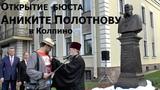 Открытие бюста Аниките Полотнову в Колпино