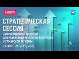 Самарский университет: «Циркулярная экономика в Самарском регионе».