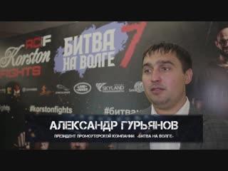 Президент Федерации Смешанного боевого единоборства (ММА) Самарской области - Александр Гурьянов о турнире