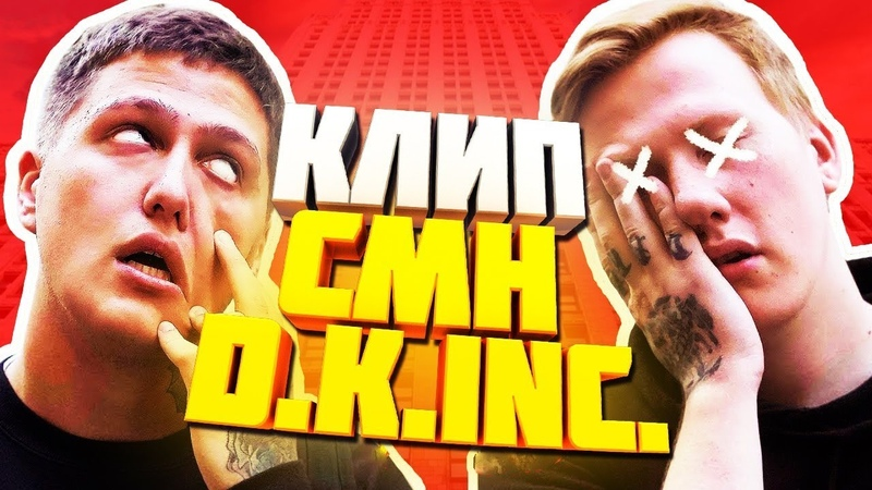 CMH - ТРЕК И КЛИП ЗА 5 ЧАСОВ (feat. DK)