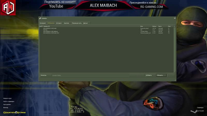 Counter Strike 1 6 сервер RG