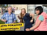 01.07.18 - День рождения машгородка у ДК «Прометей»