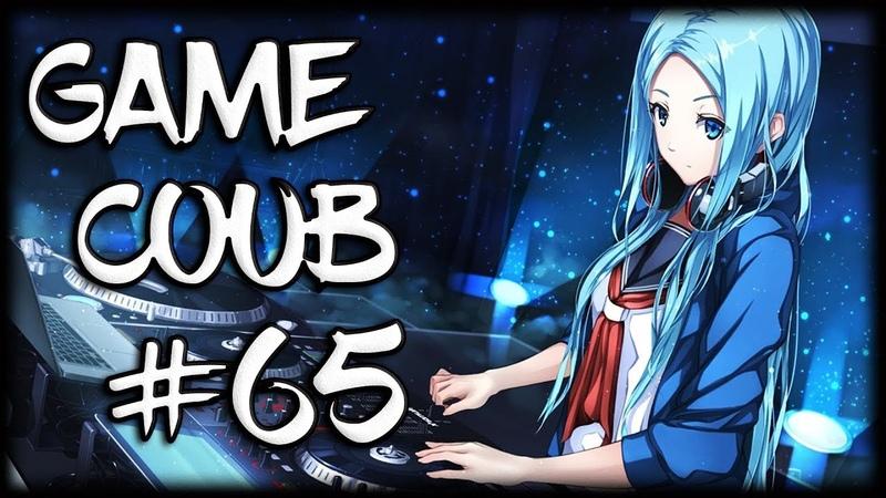 Game Coub 65 | Рекомендованное видео в твоей ленте