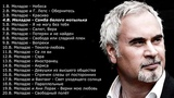 Валерий Меладзе - Лучшие хиты, песни ТОП 20