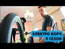 ЭЛЕКТРО КОРЧ 2 СЕЗОН - СТАВИМ МИДДРАЙВ BAFANG BBS-HD 48v 1000w
