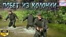 Русские Боевики ПОБЕГ ИЗ КОЛОНИИ Детективы Криминальные Фильмы Военное Кино HD Video !