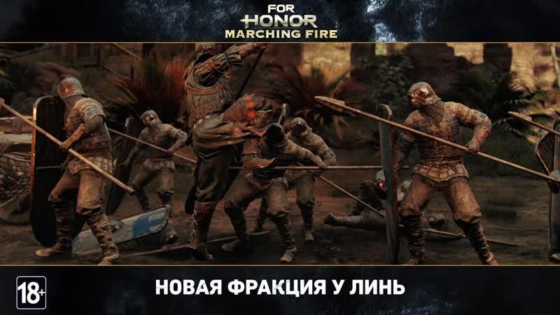For Honor Marching Fire - Новая фракция У Линь