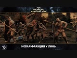 For Honor Marching Fire - Новая фракция У Линь