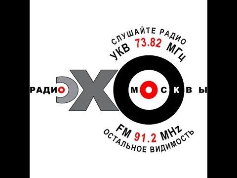 Программа Одна - Ольга Журавлёва (17 июня 2018) на Эхо Москвы