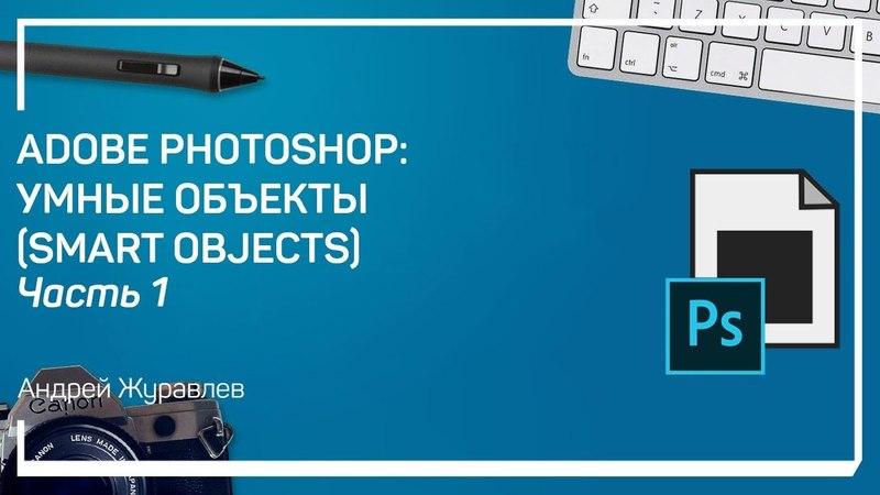 Типы смарт объектов. Adobe Photoshop: умные объекты (Smart Objects)