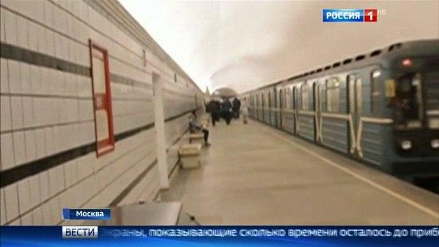 Вести Москва В московском метро появятся табло обратного отсчета