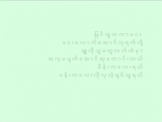 ဝတ္မႈန္_-_ခင္ေမာင္တိုး.mp4