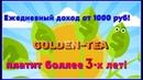 ЗАРАБОТАЛ ИГРАЯ В ИГРУ ГОЛДЕН ТИА GOLDEN TEA