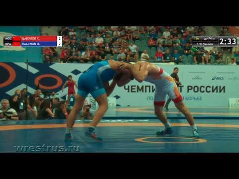 Чемпионат России 2018: 1\8. Хетик Цаболов - Исраил Касумов