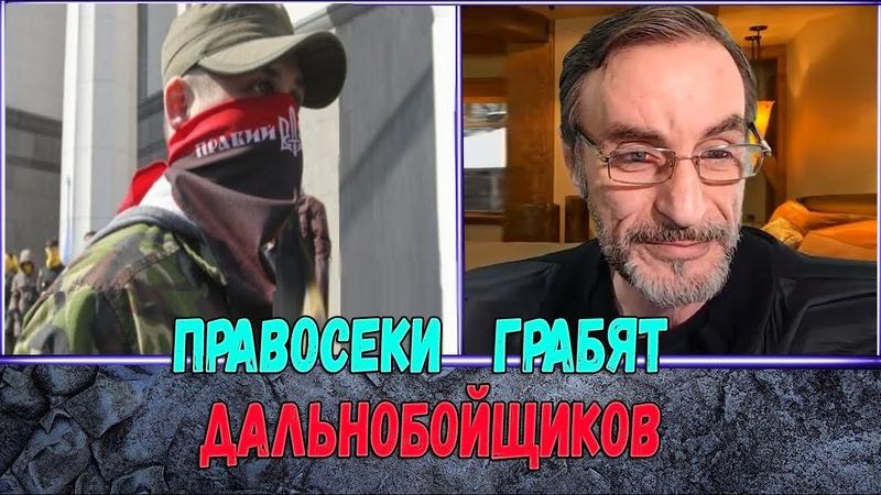 ПРАВОСЕКИ ГРАБЯТ ДАЛЬНОБОЙЩИКОВ ИЗ РОССИИ