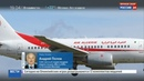 Новости на Россия 24 Пропавший после сигнала бедствия самолет вернулся в Алжир