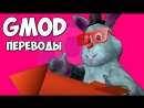 Михакер Garrys Mod Смешные моменты перевод 243 - НОВОГОДНИЕ РАКЕТЫ Гаррис Мод