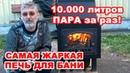 Самая ЖАРКАЯ печь для БАНИ Жар Горыныч