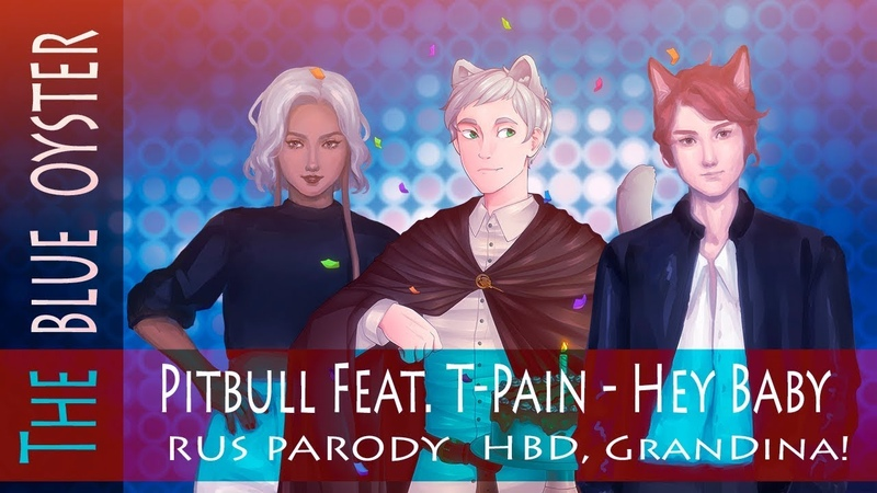【The blue oyster】Pitbull Feat.T-Pain - Hey Baby【RUS PARODY】