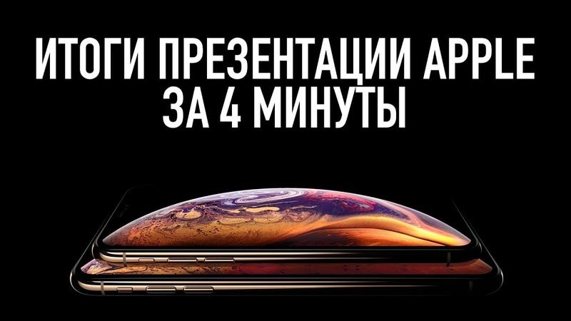 Презентация Apple за 4 минуты. iPhone XS, XR и Apple Watch 4