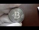 Прикупил биткоин. Шикарная монета.| Распаковка №8