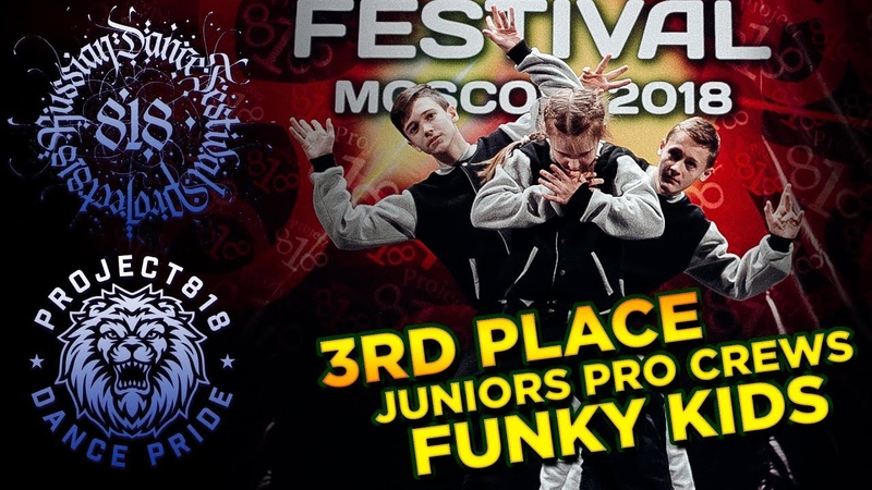 FUNKY KIDS ✪ 3RD PLACE ✪ JUNIORS PRO CREWS ✪ RDF18 ✪ Project818 Russian Dance Festival