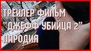 Трейлер фильм Джефф убийца 2 ПАРОДИЯ