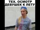 тех.осмотр девушек к лету