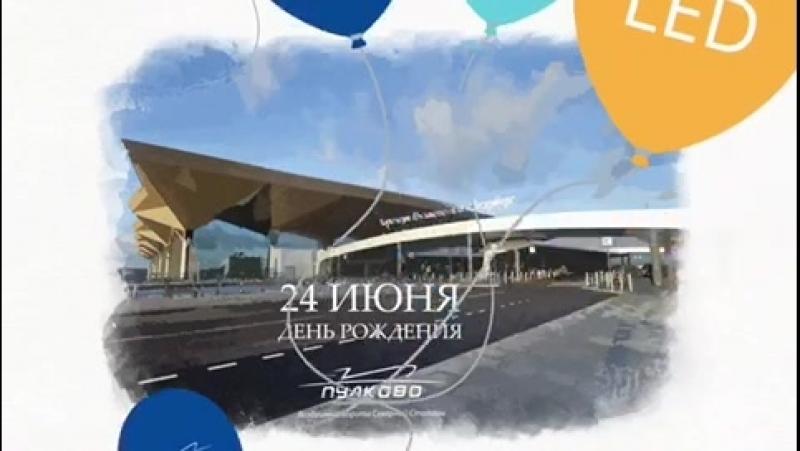 Аэропорту Пулково 86 лет!