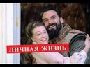 Султан моего сердца ЛИЧНАЯ ЖИЗНЬ актеров Мужья и жены