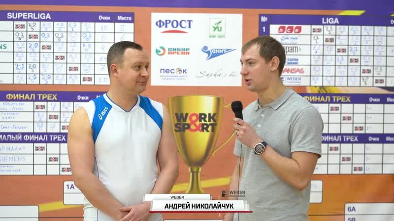 Андрей Николайчук (Weber)