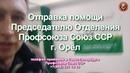 Покушение на Председателя   Отправка помощи в отделение Профсоюза Союз ССР 13 12 2018