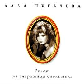 Алла Пугачёва альбом Коллекция. Билет на вчерашний спектакль