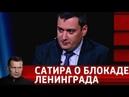 Сатира о блокадном Ленинграде: повод для шуток или происки врага? Вечер с Соловьевым от 15.10.18