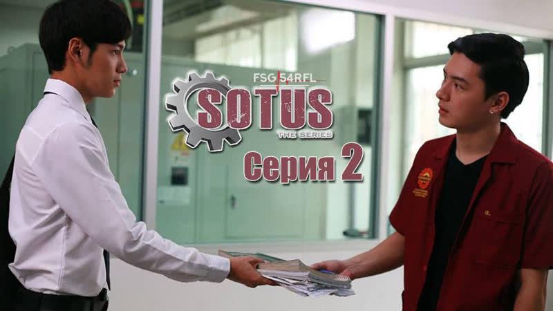 [FSG 54RFL] [E02] SOTUS The Series (Сотус) [рус.саб]