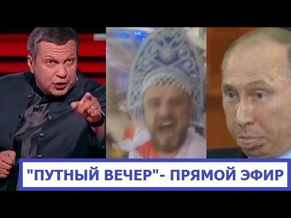 ПУТНЫЙ ВЕЧЕР - Дебилы в Прямом Эфире!