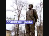 В Москве открыли памятник А.Солженицыну