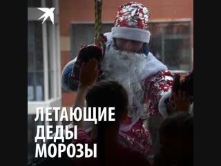Летающие Деды Морозы