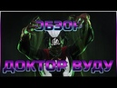 Доктор Вуду Обзор от Легаси Марвел Битва Чемпионов Marvel Contest of champions VooDoo