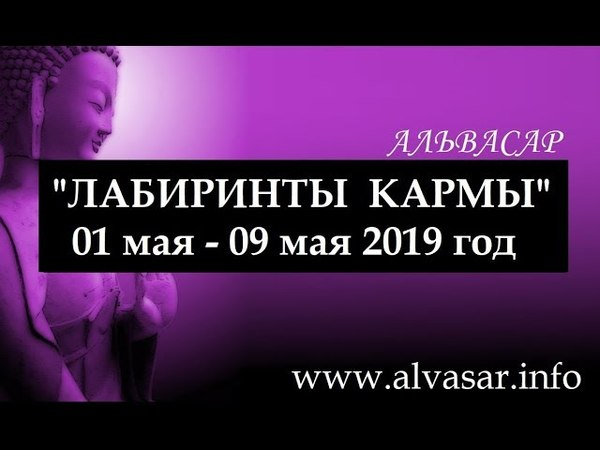 СЕНСАЦИЯ фестиваль - ЛАБИРИНТЫ КАРМЫ - 2019 год