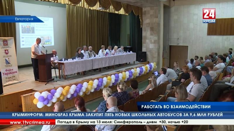 Работать во взаимодействии: специалисты сферы ЖКХ Московской области делятся опытом с крымскими коллегами на форуме «Управдом»
