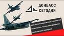 Киев в ближайшее время собирается разворотить Республики Донбасса убийственной авиацией