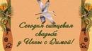 Сегодня ситцевая свадьба у Инны с Димой! Поздравляем!
